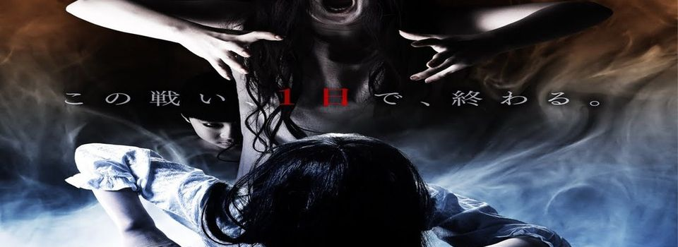 The Grudge vs the Ring