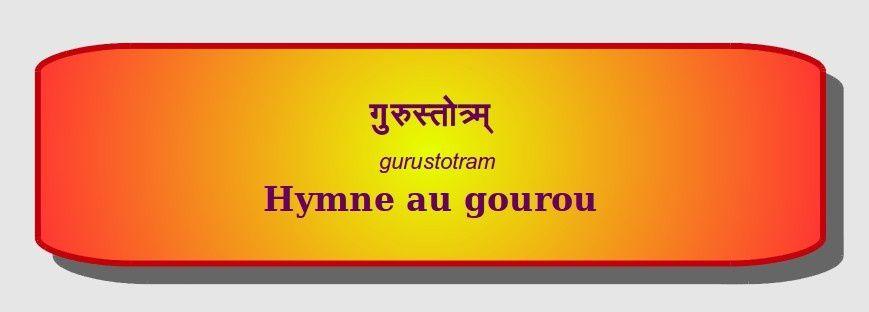 Premier verset, dans Viśvasāra-Tantra, édité dans Altar Flowers par Advaita Ashrama Calcuta