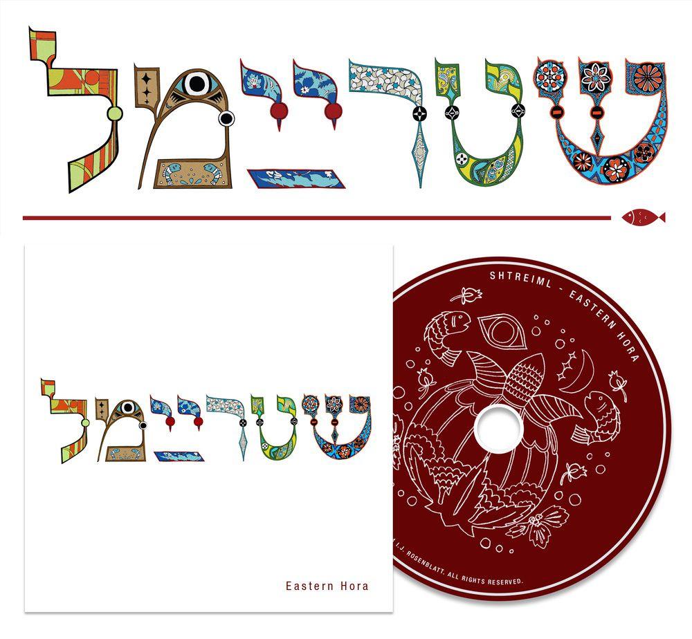 Nouveau CD de Shtreiml : Eastern Hora