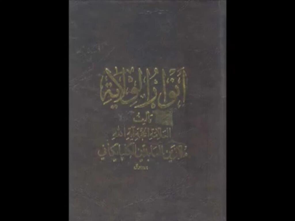 Les preuves de la pureté des déchets de leurs imamas 1