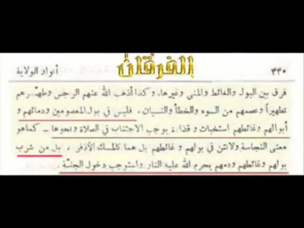Les preuves de la pureté des déchets de leurs imamas 3