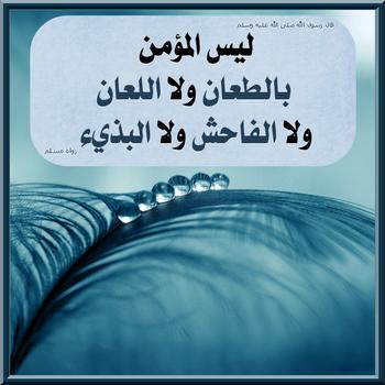 Le musulman ne diffame pas et ne maudit pas