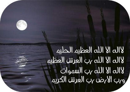 Invocation contre l'angoisse et l'inquiétude - دعاء الكرب