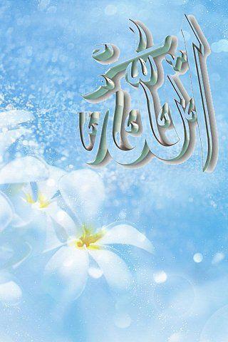 Allah est juste