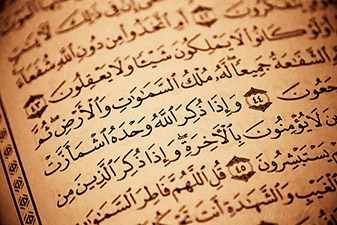 Ne vois-tu pas qu'Allah connaît ce qui est dans les cieux et sur la terre ?
