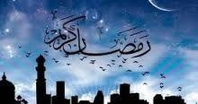 Les attributs du mois de Ramadan, les vertus du jeûne, ses bienfaits et ses bienséances