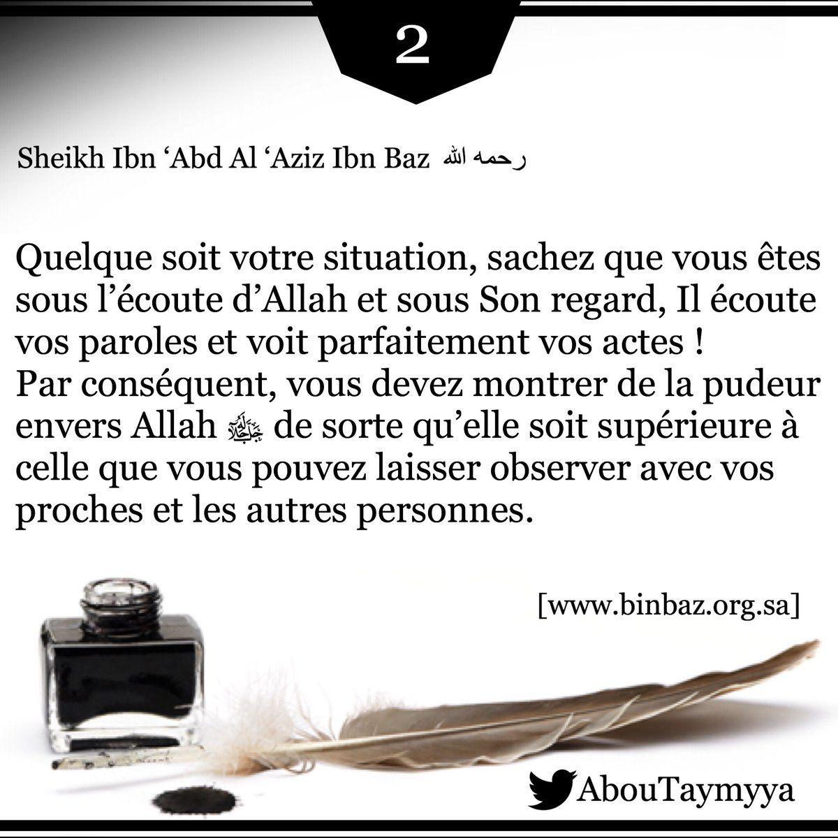 Quelque soit votre situation, sachez que vous êtes sous l'écoute d'Allah et sous Son regard...