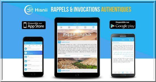 Hisnii : Invocations authentiques et Rappels quotidiens (application)