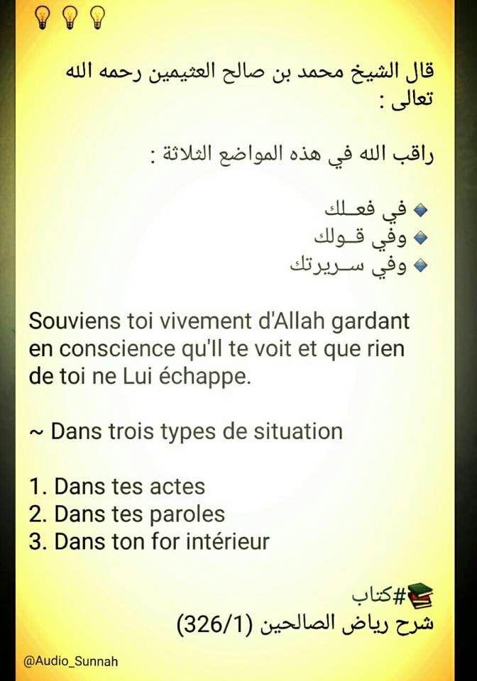 Souviens toi d'Allah !