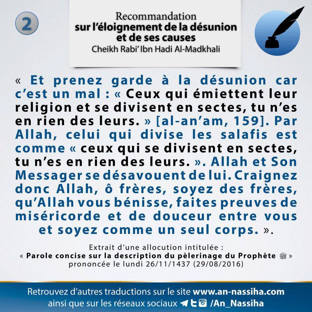 Et prenez garde à la désunion ! Certes, nombre de ceux qui aiment la notoriété divisent les salafis ici et là...