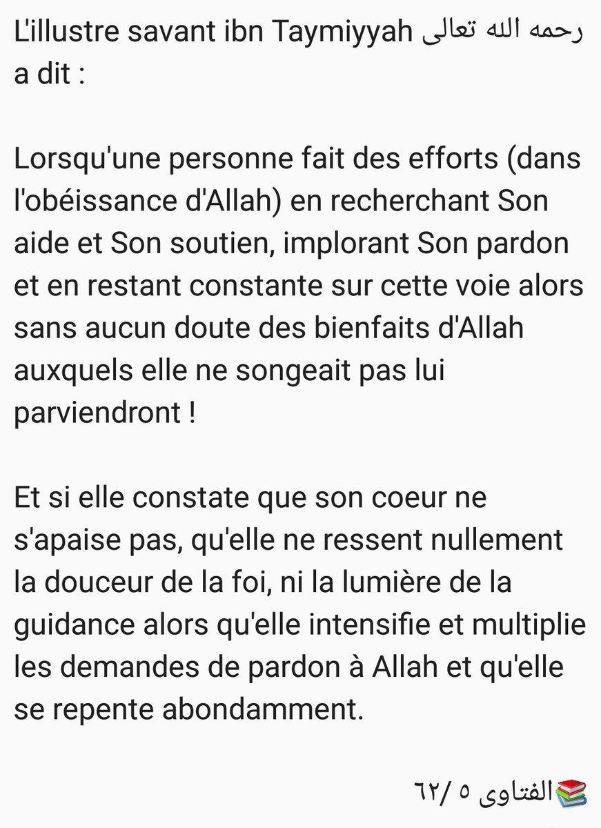 Un très bon remède de l'érudit ibn Taymiyyah رحمه الله تعالى en ces temps troublés et troublants...