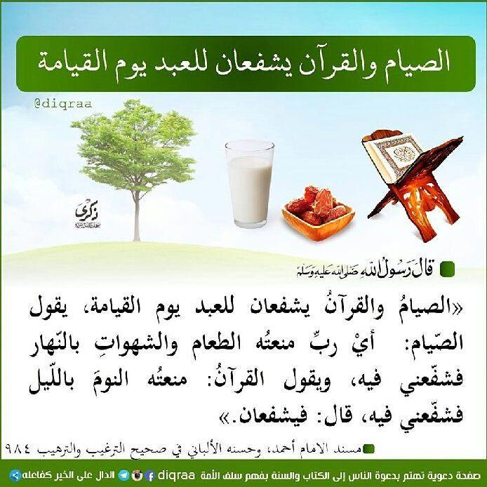 Le jeûne et le Coran intercèdent pour le serviteur le jour de la Résurrection...