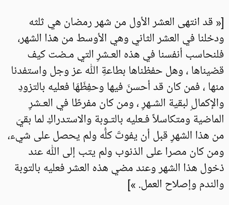 Le premier tiers du RamaDân vient de s'écouler...