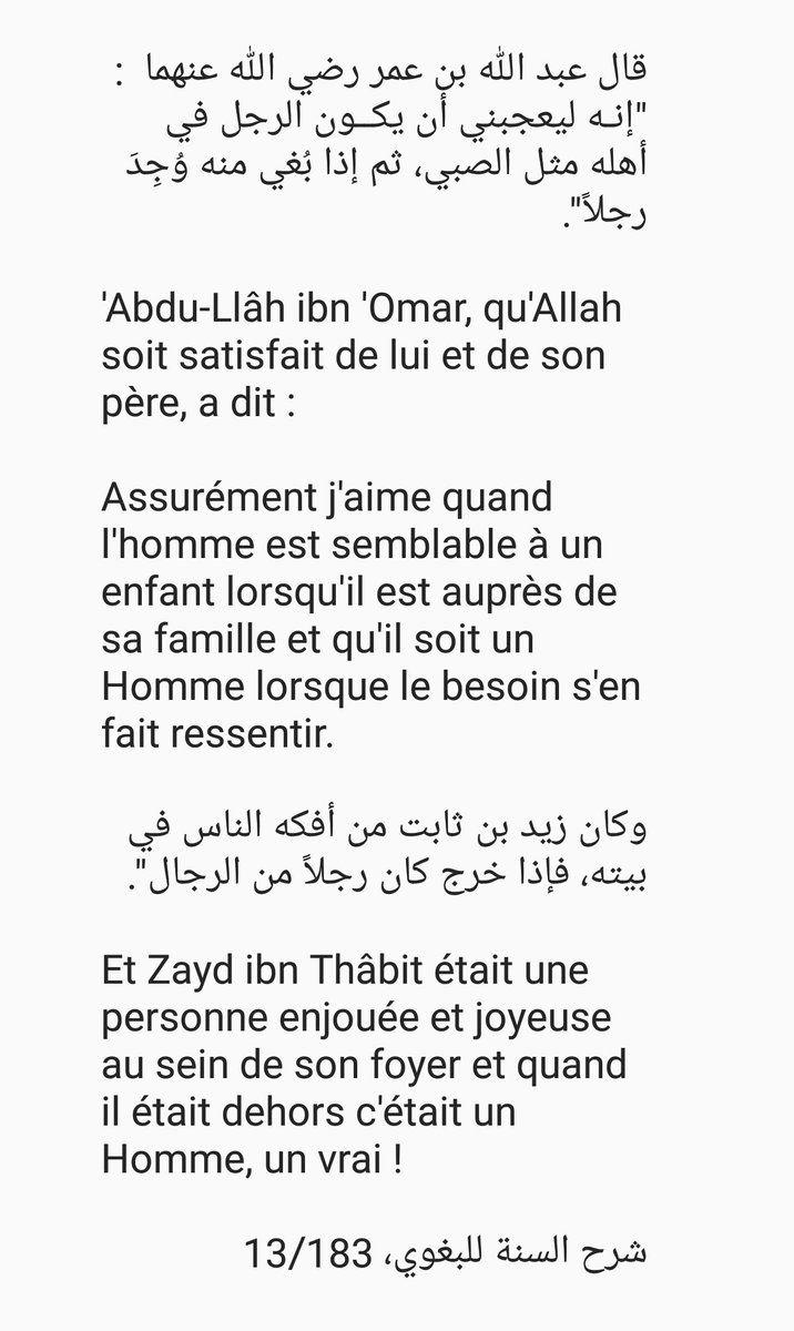 Ô mon frère n'inverse pas les choses... Qu'Allah te préserve.