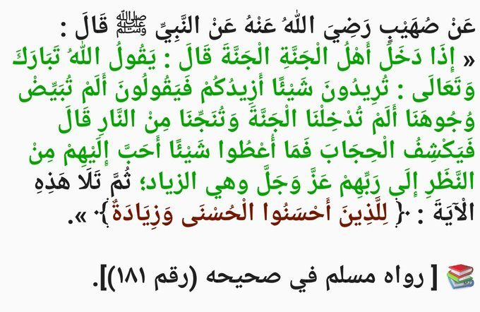 Lorsque les gens du paradis vont rentrer dans le paradis, Allah va dire:...