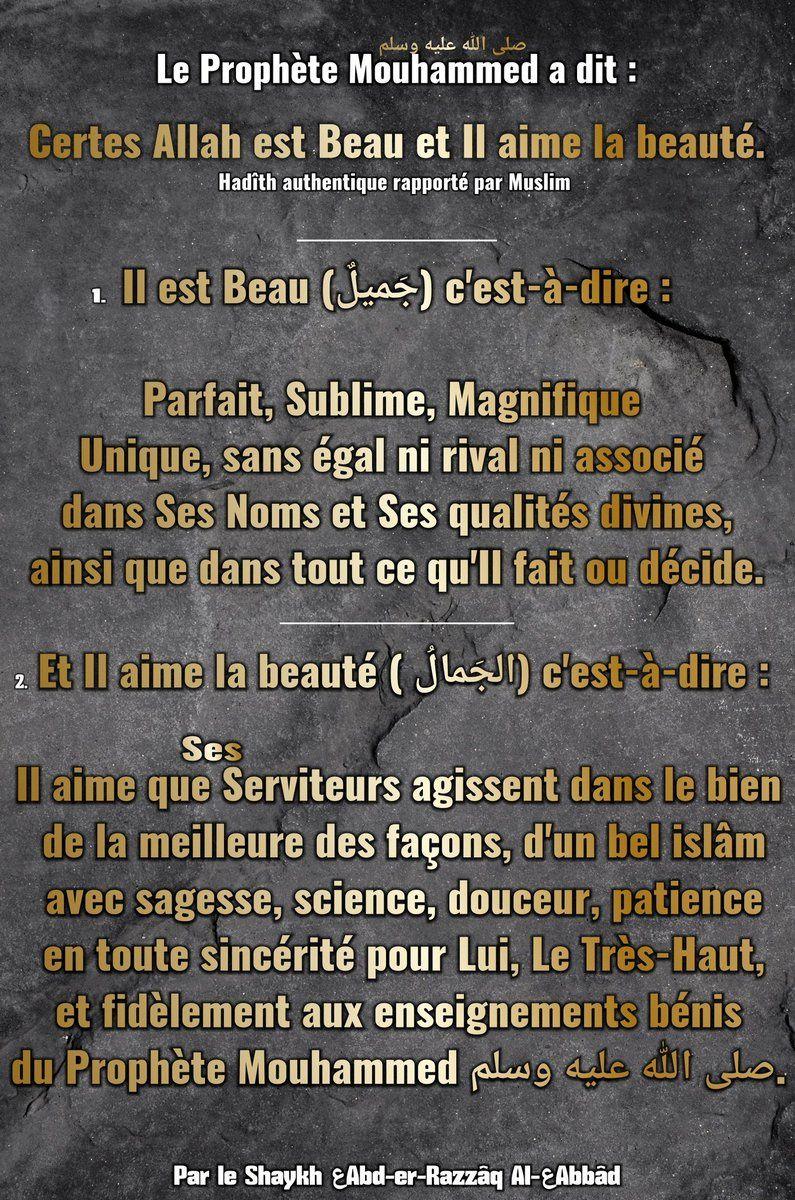 Certes Allah est Beau et Il aime la beauté
