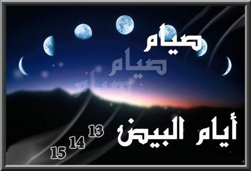 Les  jours blanc du mois  Joumāda al-Akhira1441 de l'Hégire
