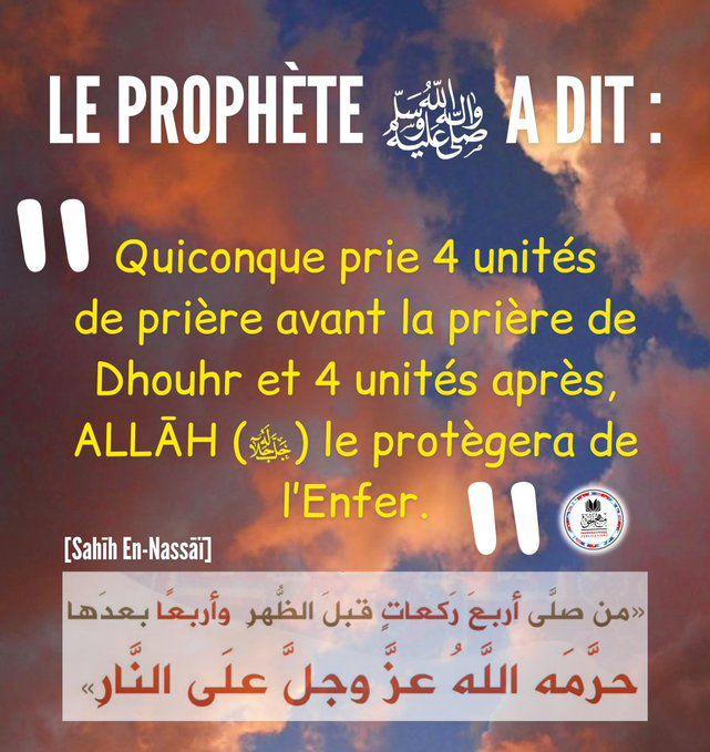 Veux-tu qu'Allah te protègera de l'Enfer ?