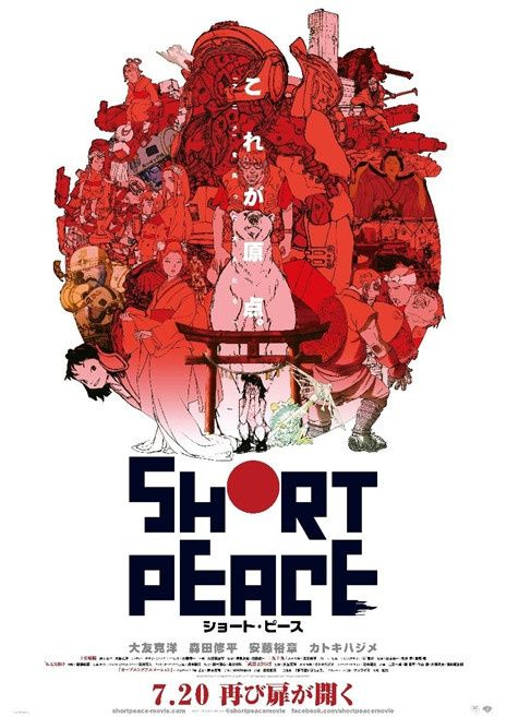 Short Peace / Le Japon imaginaire NIFFF 2014