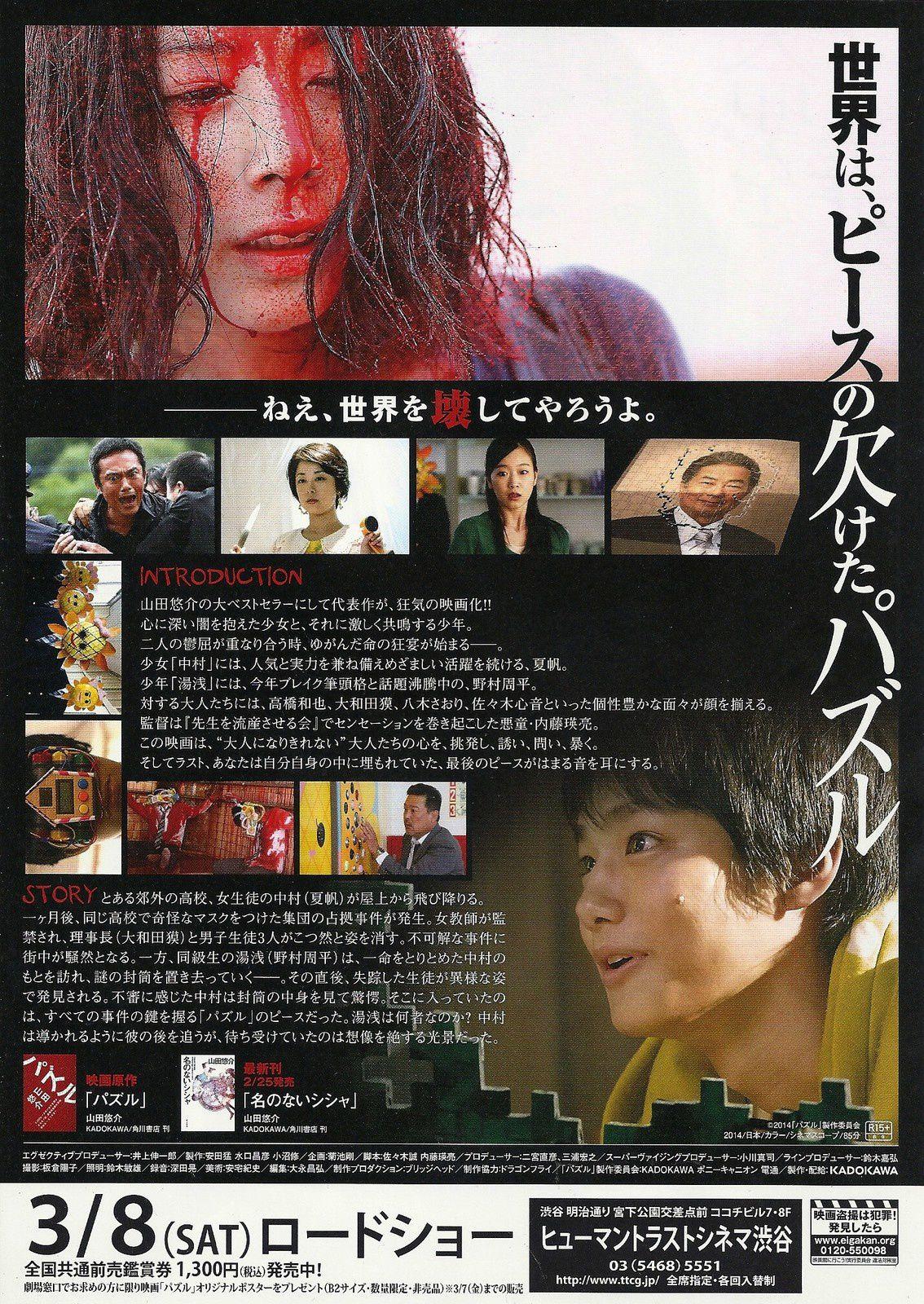 Flyers de films fantastique asiatiques