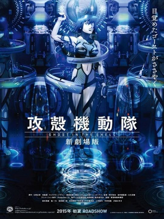 Ghost in the Shell anime