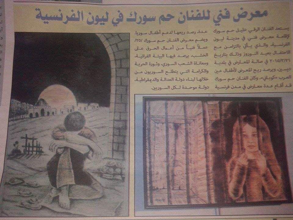 7e Anniversaire de la Charte d'Amitié Metz-Alep : Khalil HEMSORK, Expo virtuelle