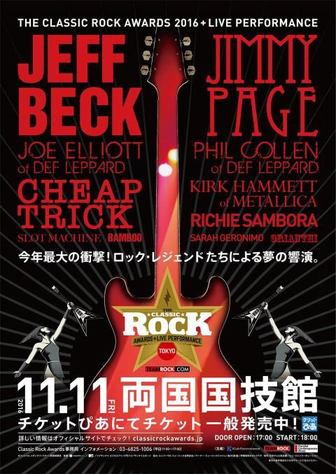 Jimmy Page Classic Rock Awards 2016 Tokyo + Robert Plant At Bill Wyman's Birthday London