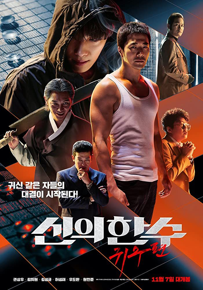 The divine move 2 : The wrathful (BANDE-ANNONCE) avec Sang-Woo Kwon, Hee-won Kim, Sung-tae Heo