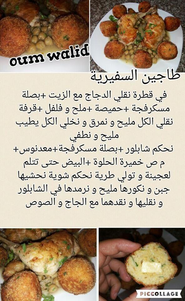 شهيوات ام وليد طاجين السفيرية***