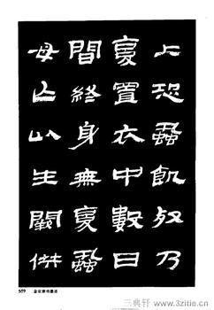 Style des scribes ou de chancellerie - 隶书 lishu