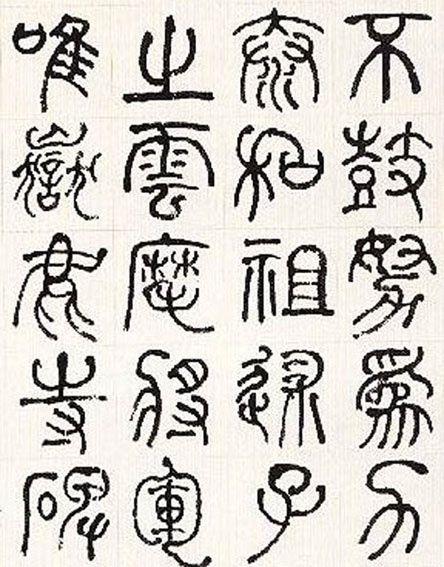 Style sigillaire - 篆书 zhuanshu