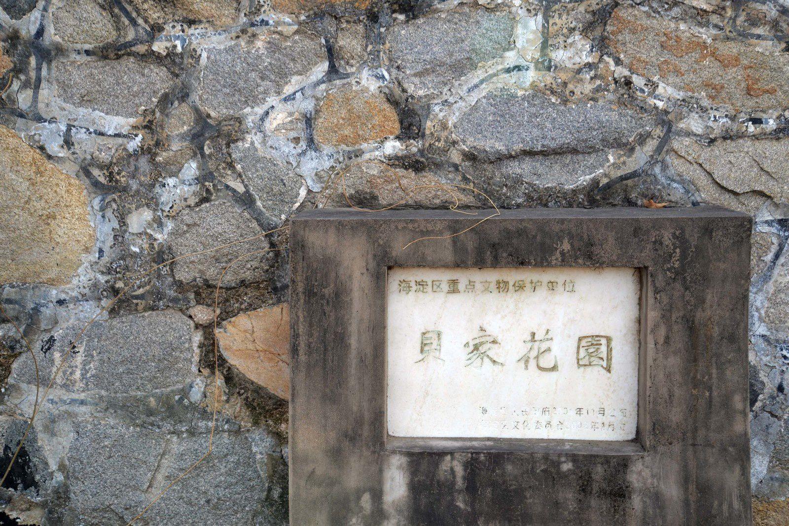 Le jardin du Docteur Bussière à Beijing - 北京贝家花园