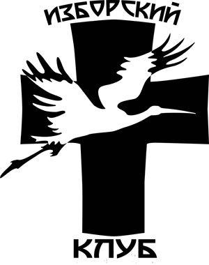 Fascisme européen : questions d'identification Alexander Gaponenko  (Club d'Izborsk, 31 mai 2020)