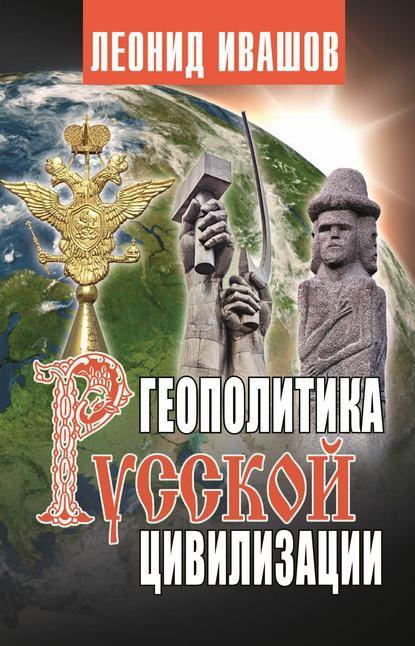 Leonid Ivashov : la Russie ne peut pas devenir le troisième pôle maintenant. (Club d'Izborsk, 11 juin 2020)