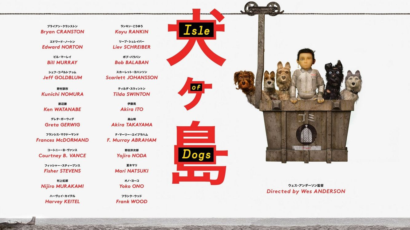 L'ÎLE AUX CHIENS de Wes Anderson [critique]
