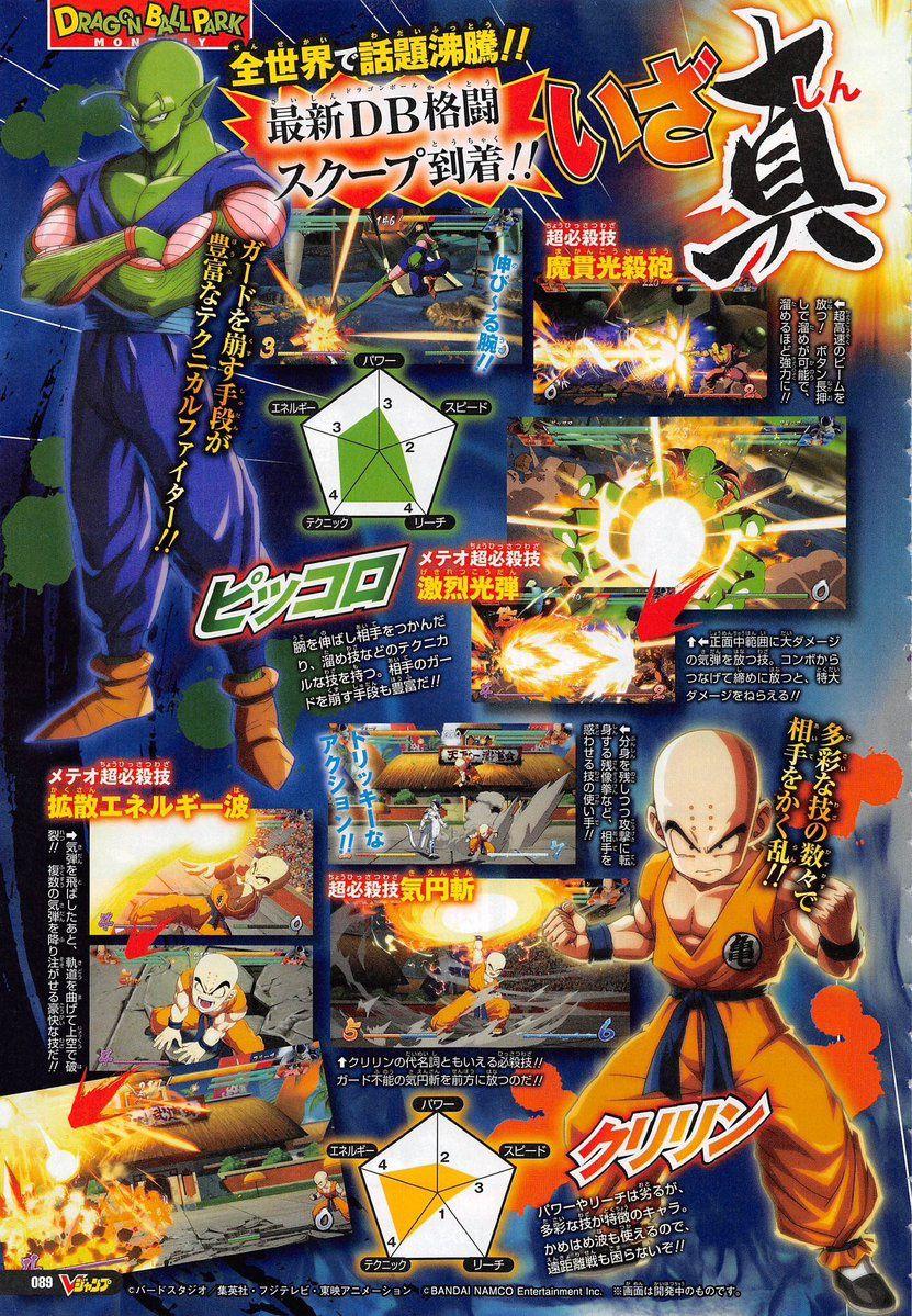 Dragon Ball Fighter Z : L'identité de deux personnages a fuité !