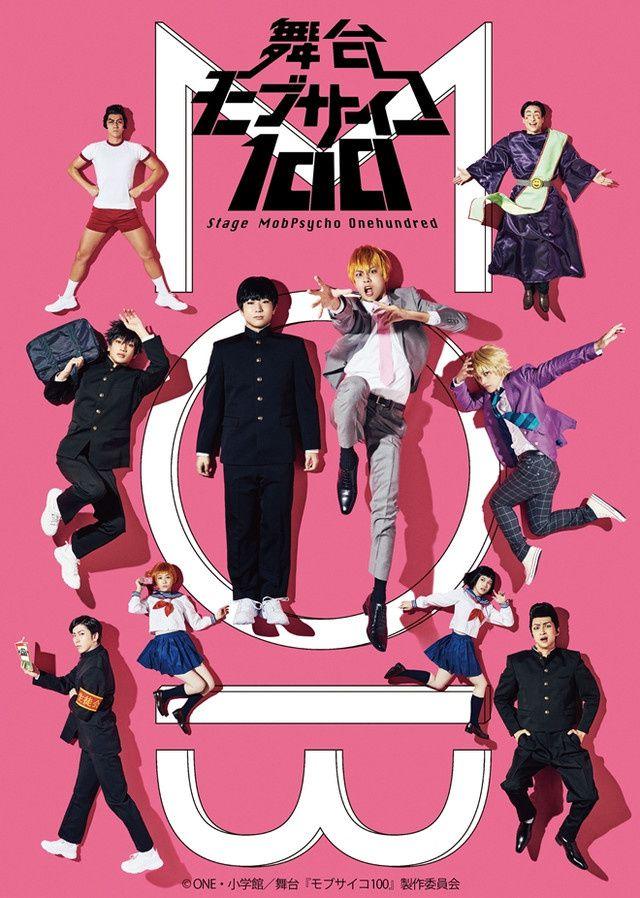 Une affiche pour la pièce de théâtre Mob Psycho 100
