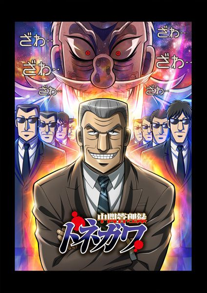 MR. TONEGAWA MIDDLE MANAGEMENT BLUES en simulcast sur Crunchyroll