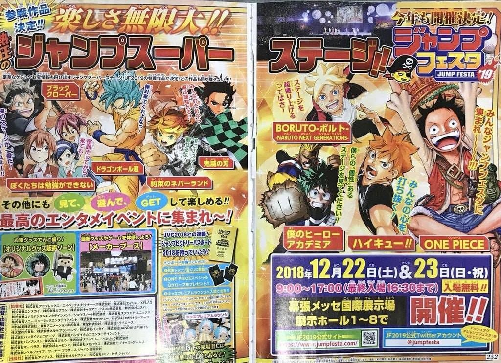 Dragon Ball Super : Une annonce durant la Jump Festa ?