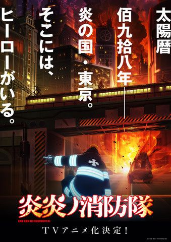 'anime Fire Force