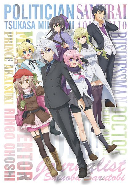 HIGH SCHOOL PRODIGIES HAVE IT EASY EVEN IN ANOTHER WORLD cet automne sur Crunchyroll