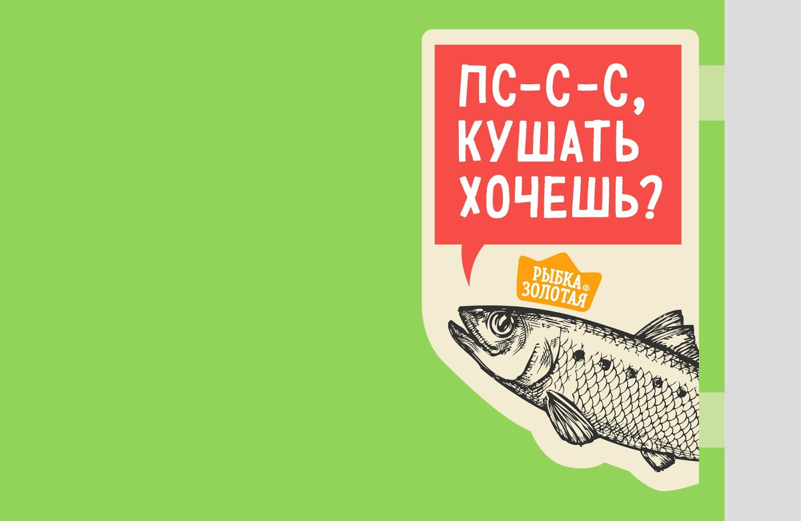 Gold Fish (conserves de poisson) I Design (concept) : Funky Business Branding Agency, Russie (mai 2017)