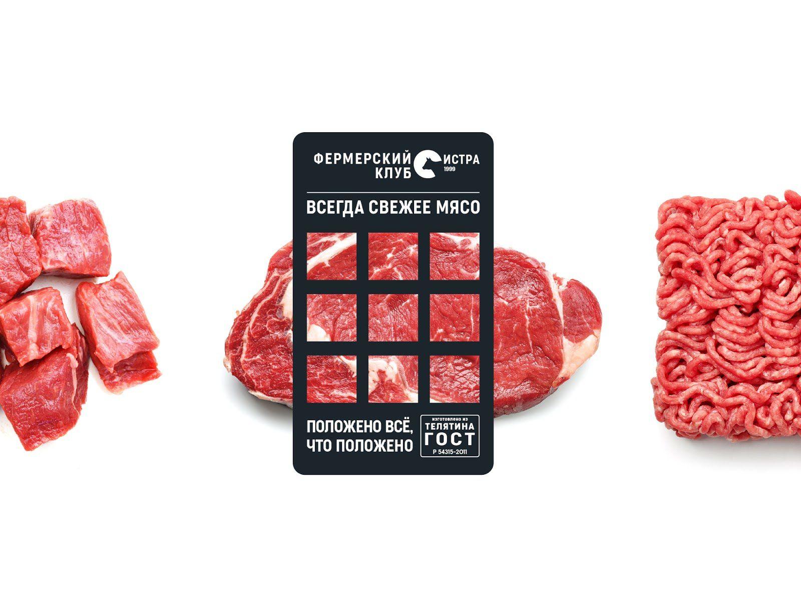"Farmers Club Istra - LLC ""KRROS"" (viande de bœuf) I Design : Style You branding agency, Moscou, Russie (juin 2019)"