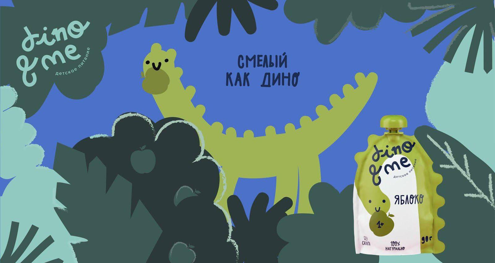 Dino&me (alimentation pour enfants) I Design (projet étudiant) : Ksenya Ippolitova (British Higher School of Art and Design), Russie (janvier 2020)