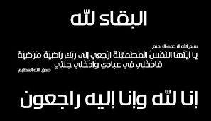 Abbas Kayangar: Condoléances aux familles ASSILECK HALATA HILEOU et ATTAHIR HILEOU