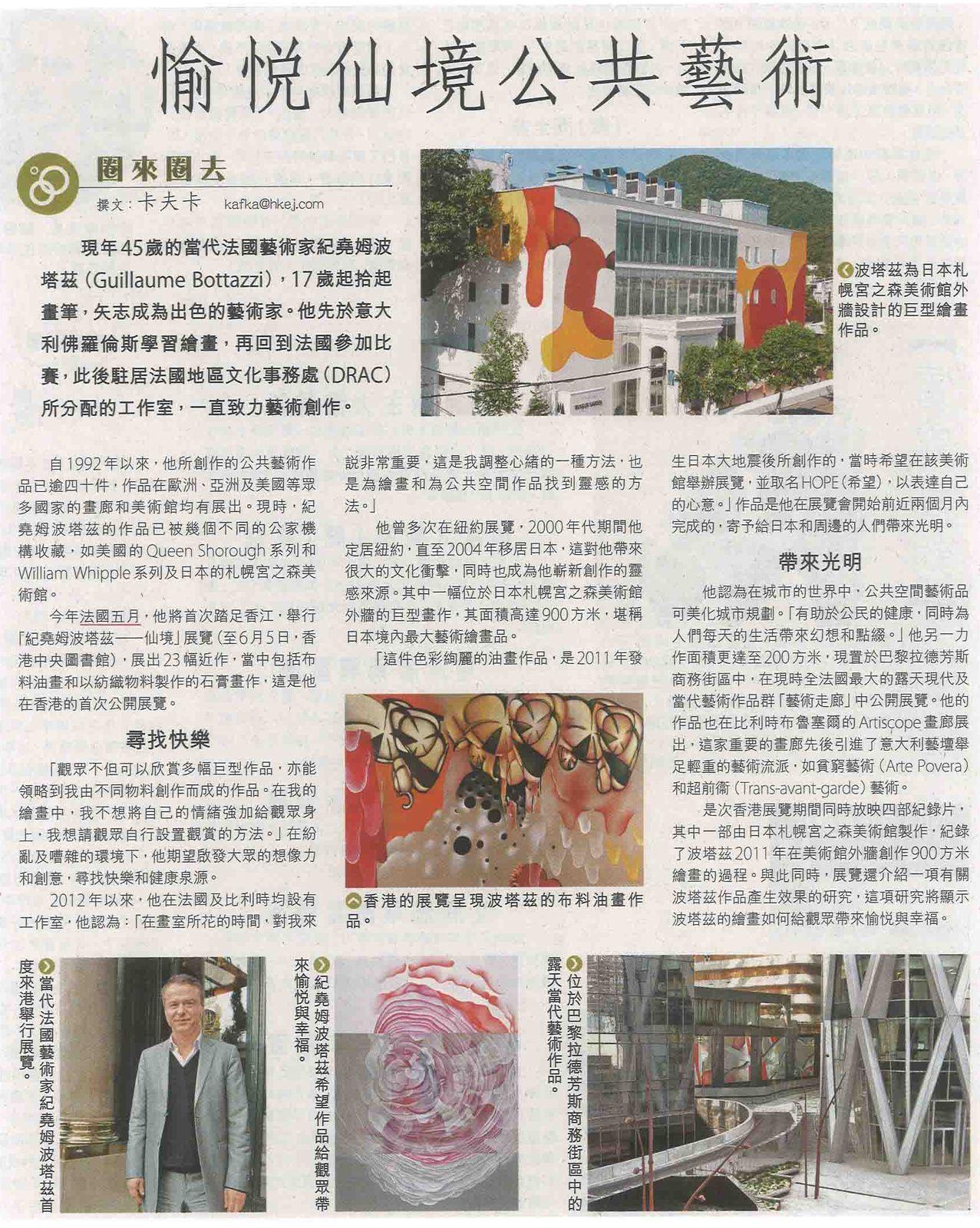 Hong Kong Economic Journal 2016 May 24th
