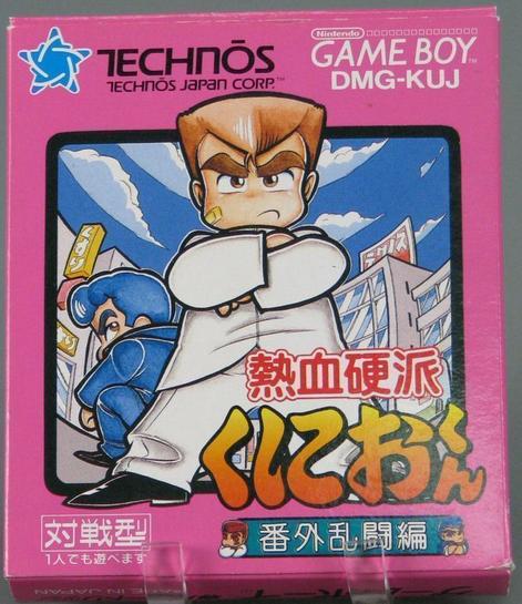 [RETROGAMING] Kunio Kun / Game Boy