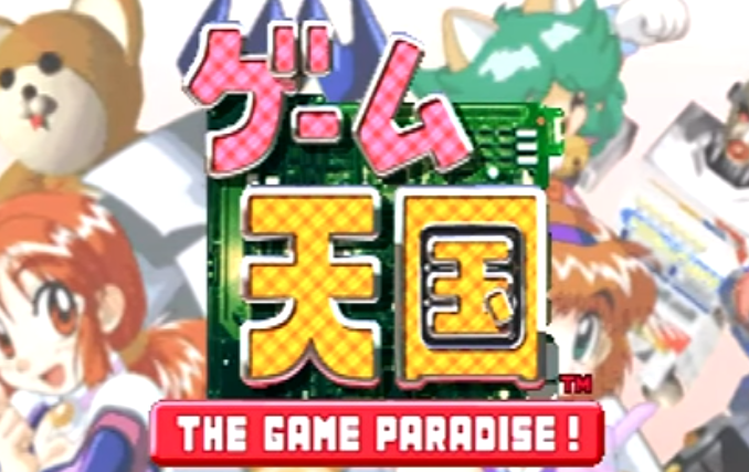 Game Tengoku, le paradis du shoot'em up ?