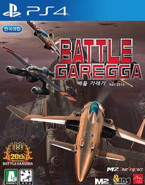 Battle Garegga en solde !