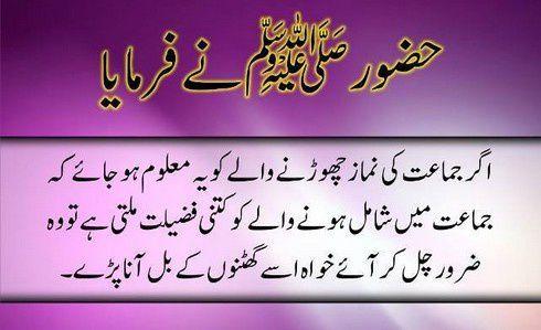 نماز کی اہمیت و افادیت قرآن و حدیث کی روشنی میں